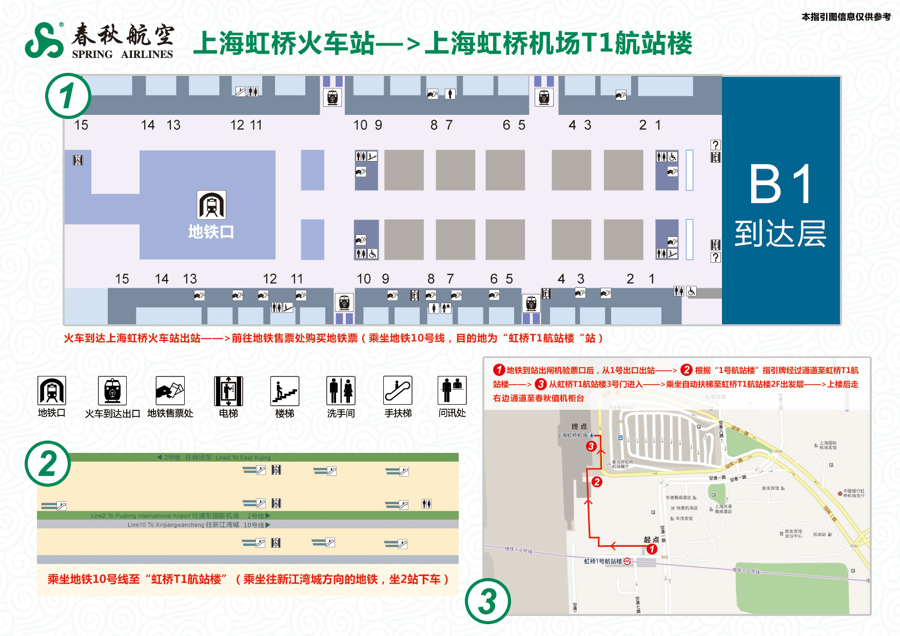 上海虹桥火车站至上海虹桥机场t1航站楼