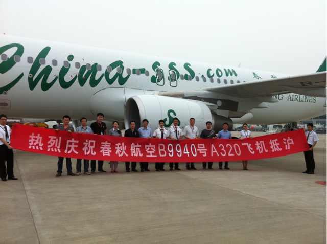 春秋航空的一架全新空客a320飞机(b9940)