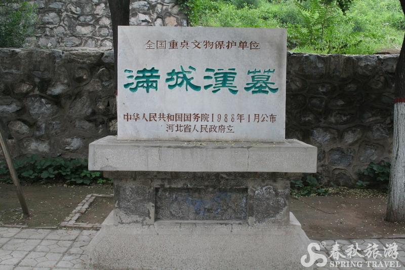 【满城汉墓旅游】满城汉墓旅游景点