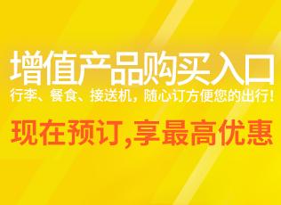 【春航】春秋航空官方网站‖飞机票查询预订_航班查询_特价机票_打折