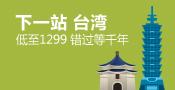台湾 低至1299