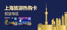 银行活动-上海旅游热购卡224*110