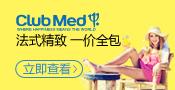 Club Med春夏狂想曲