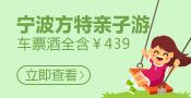 老王4.27-亲子游专题175X90