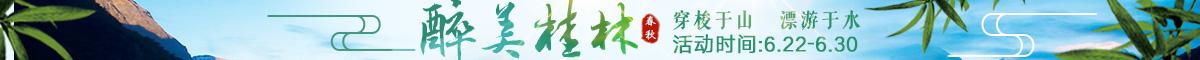 2017年桂林专题1200X60