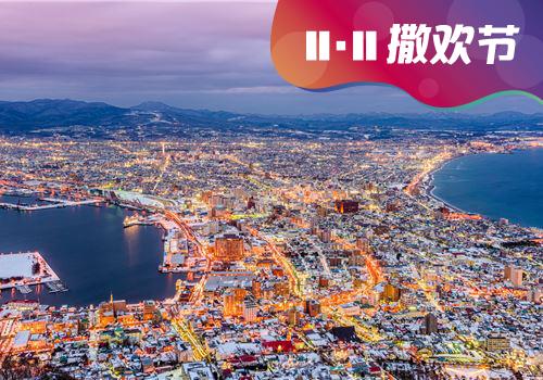 【1111撒欢节】北海道5日1晚自由行(含往返机票+最后1晚札幌市区酒店住宿)