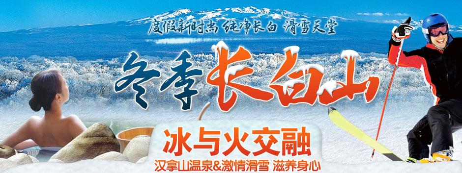 冬季旅游推荐_长白山旅游度假_冬天去哪里玩比较好_—