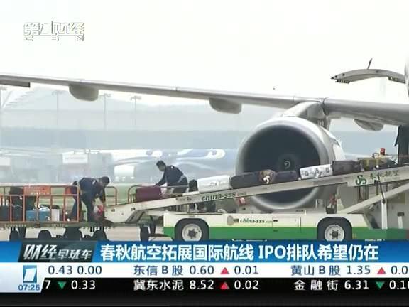 走进春秋_春秋航空网
