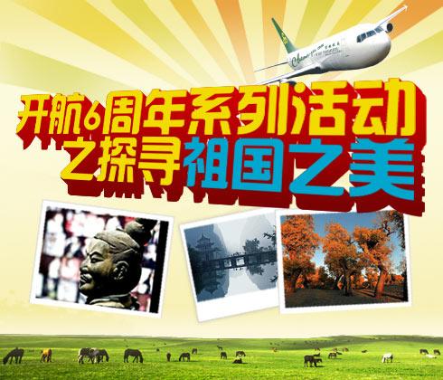航空官方网站 飞机票查询 航班查询 特价机票 打折机票 国际机票预订