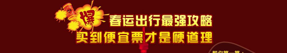 赢四星酒店住宿-春秋航空网