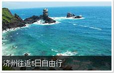 济州5日自由行