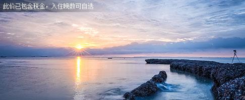 上海飞厦门往返机票+海景千禧酒店2晚起