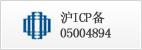 滬ICP備05004894號